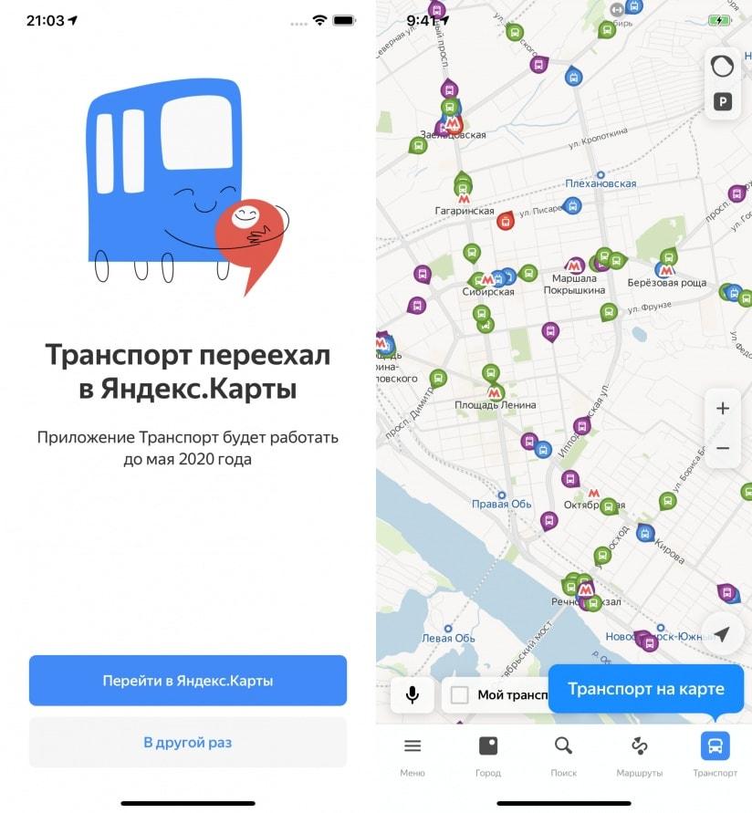 «Яндекс.Карты»