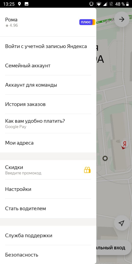 Рейтинг в Яндекс.Такси
