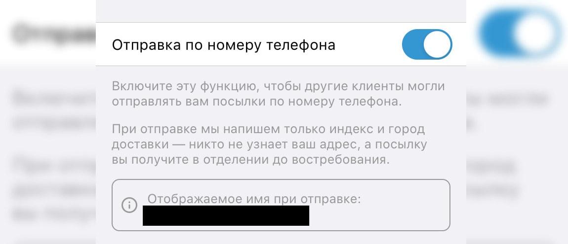 «Почта России» запустила отправку посылок по номеру телефона
