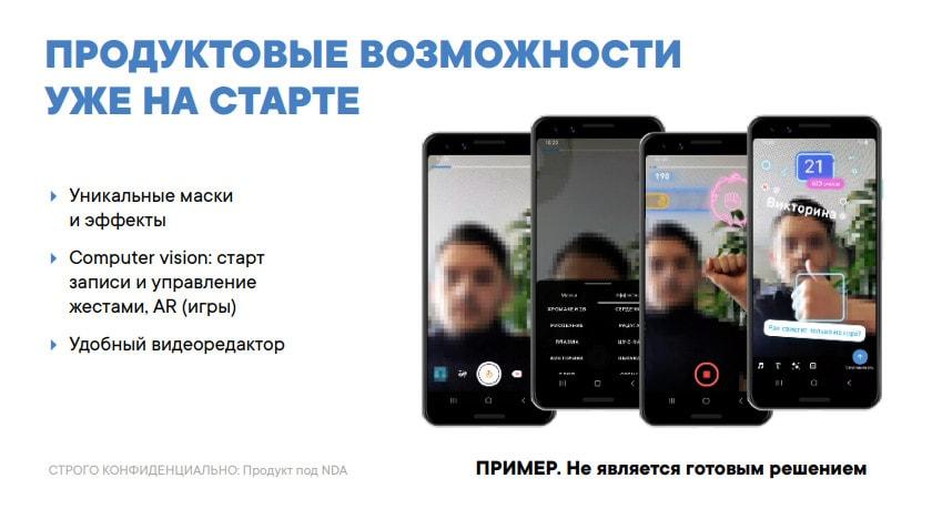 TikTok от Вконтакте