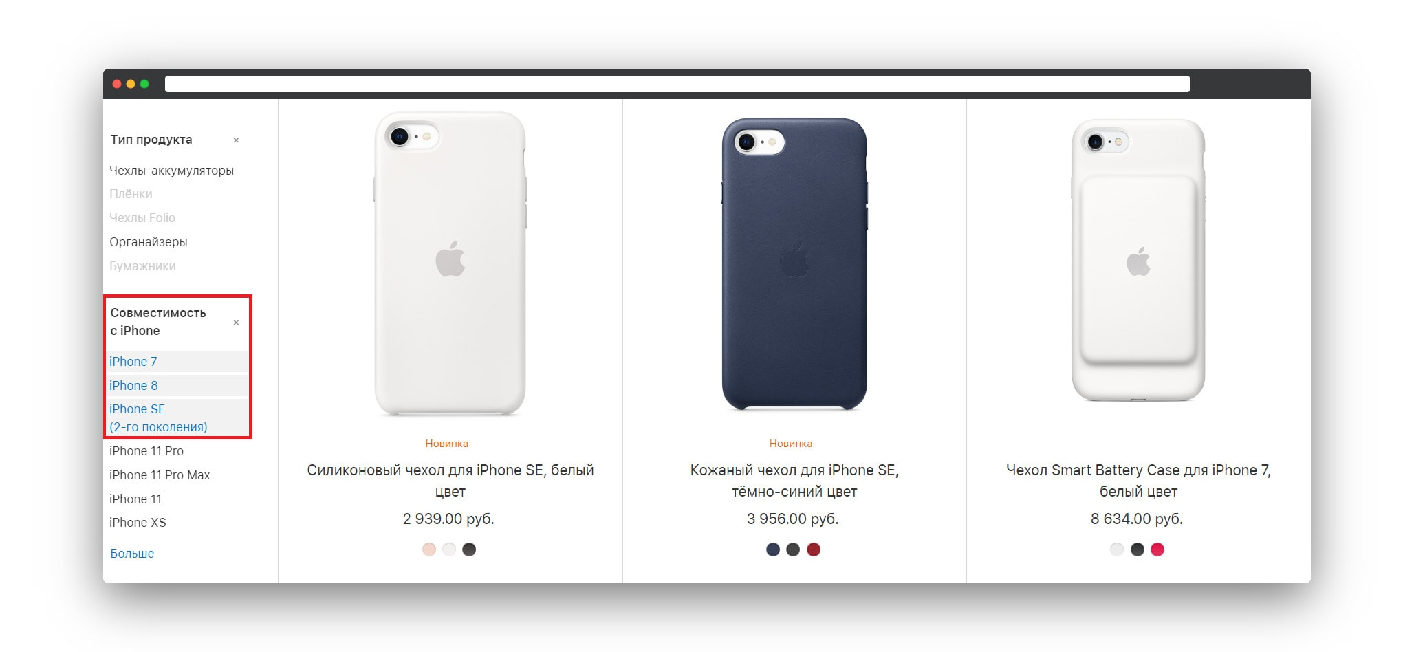 Подойдут ли чехлы от iPhone 7 и 8 для нового iPhone SE