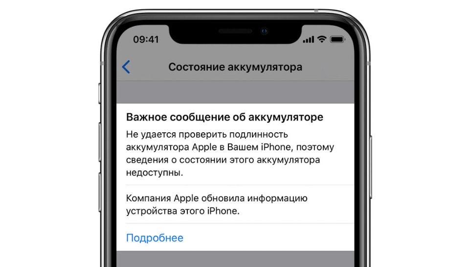 Предупреждение о батарее в iPhone