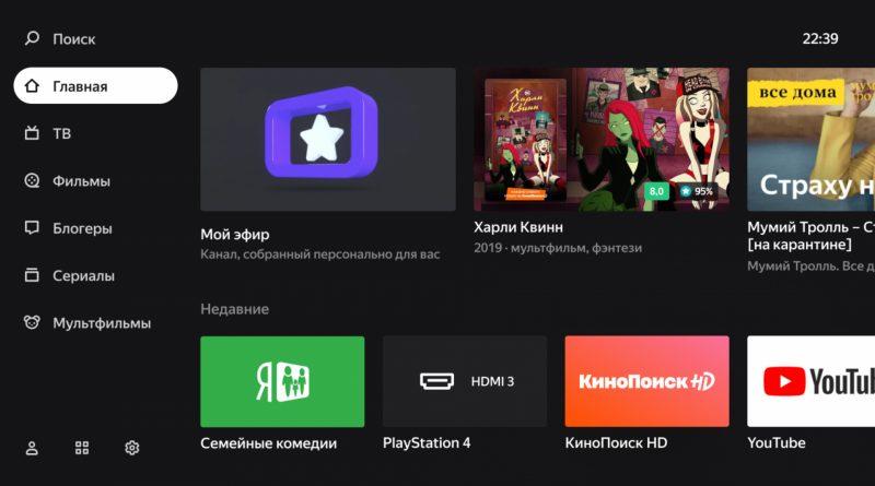 Яндекс Smart TV