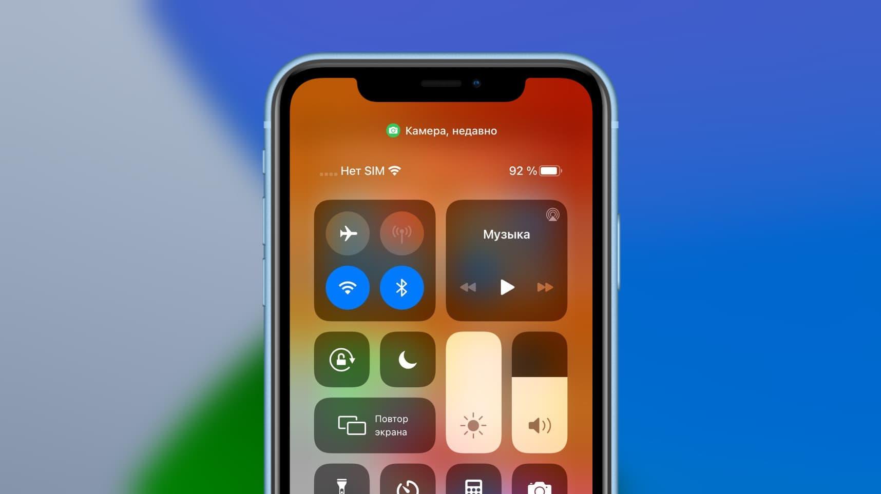 Оранжевая и зеленые точки iOS 14