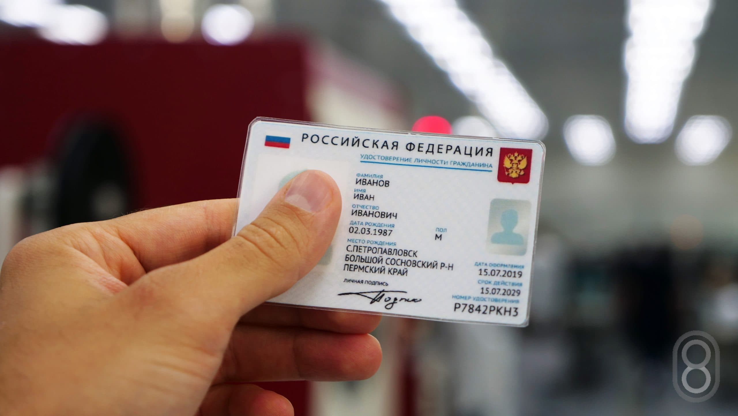 Электронный паспорт России