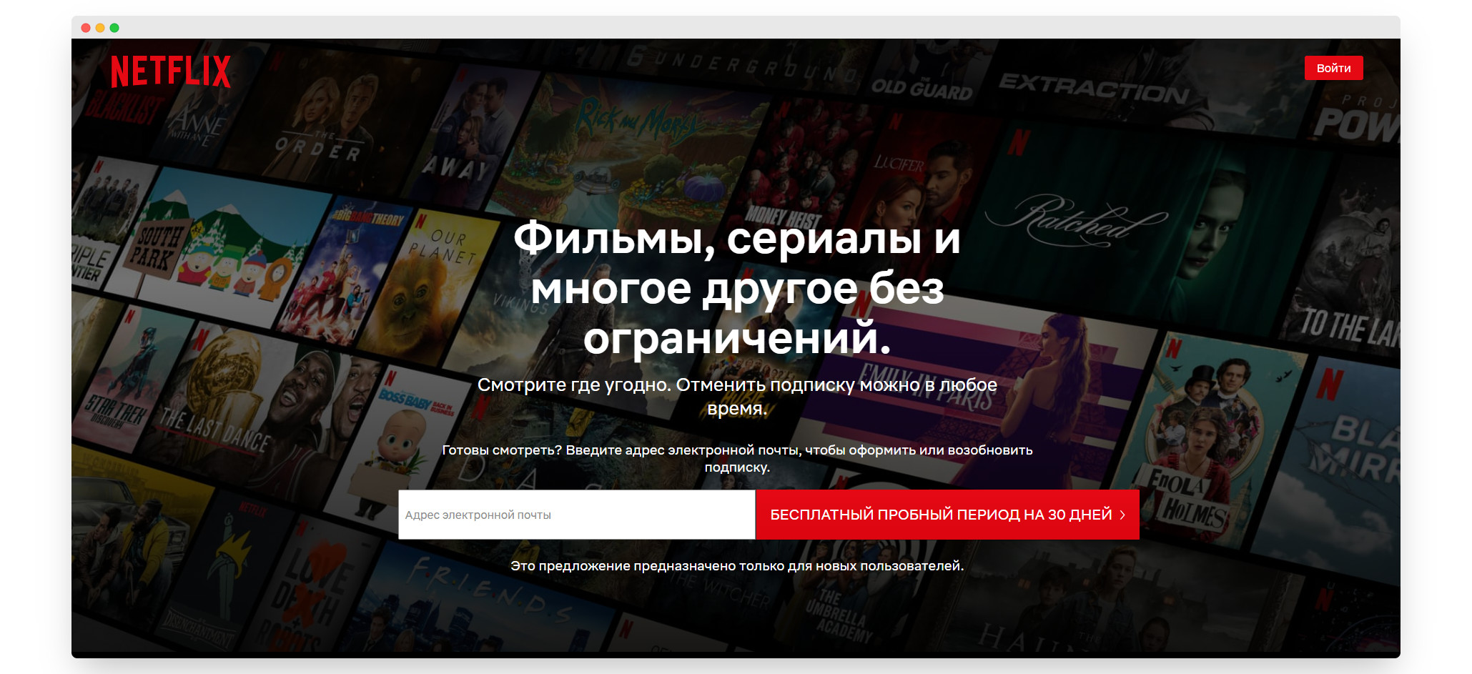 Netflix в России