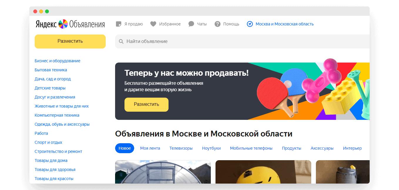 Яндекс объявления